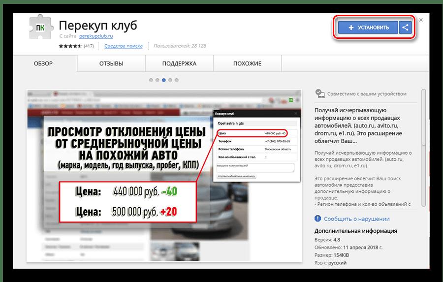 Загрузка расширения Перекуп клуб в интернет-магазине Chrome