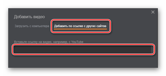 Загрузка видео с другого сайта в Одноклассниках