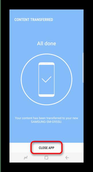 Закончить работу со Smart Switch Mobile на новом устройстве