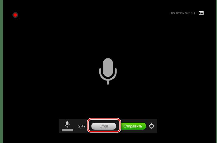 Запись аудиосообщения в Одноклассниках
