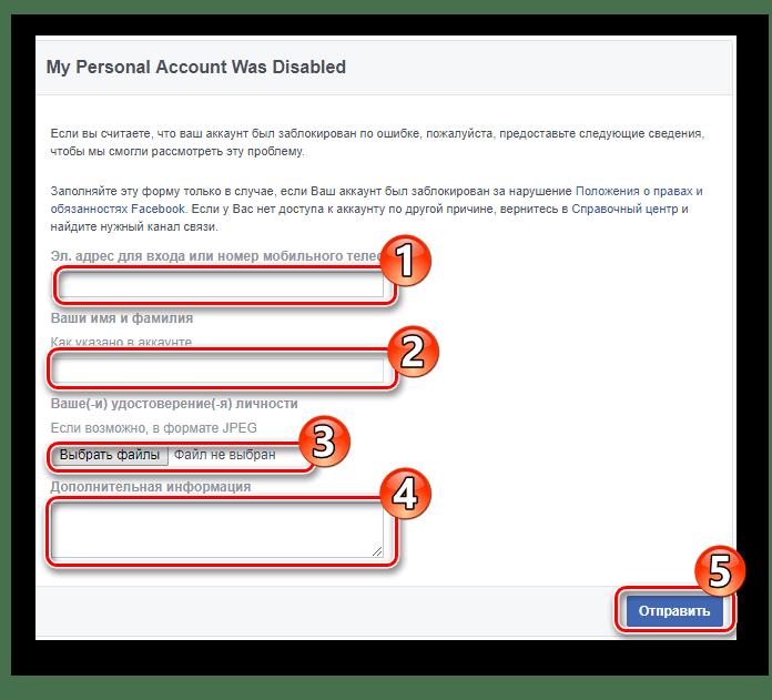 Заполнение формы жалобы на блокировку аккаунта в фейсбук
