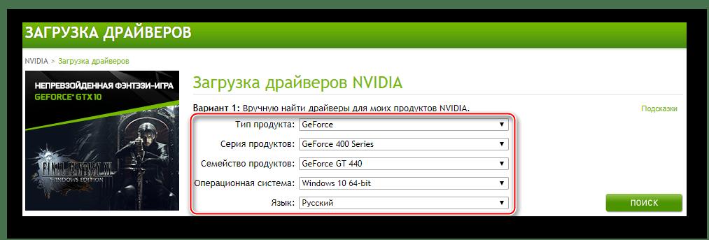 Заполнение параметров драйверов на сайте NVIDIA