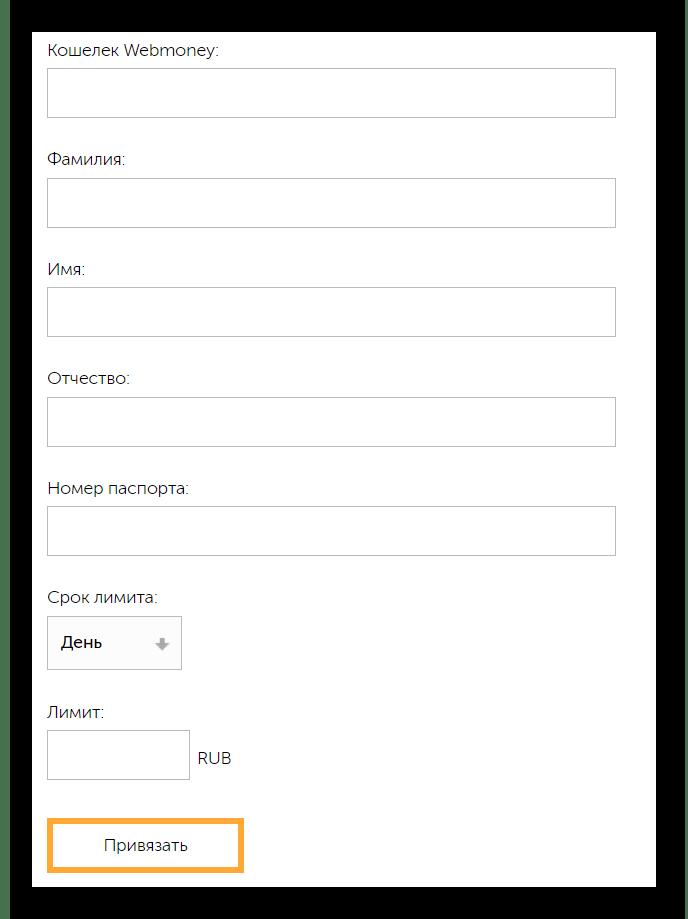 Заполнение персональных данных WebMoney кошелька