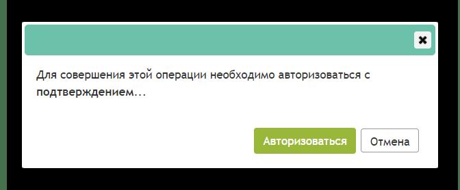 Запрос на авторизацию в WebMoney