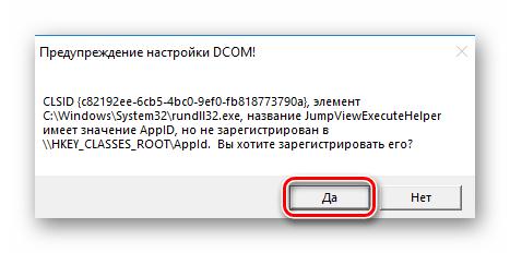 Запрос на регистрацию недостающих компонентов Windows 10