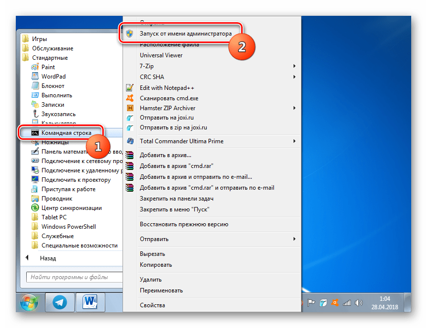 Запуск Командной строки от имени администратора через меню Пуск в Windows 7