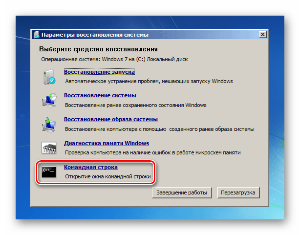 Запуск Командной строки в окне параметров восстановления системы в Windows 7