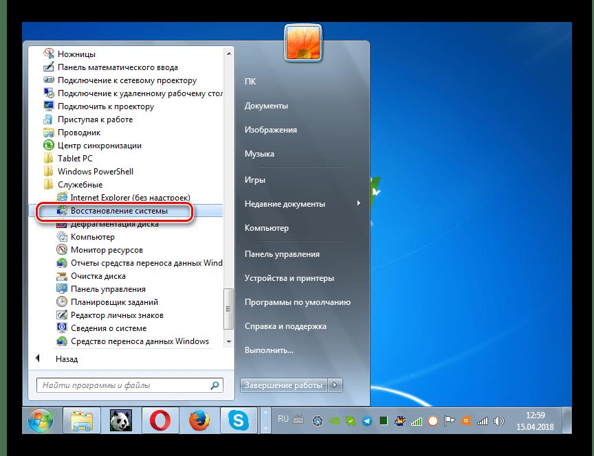 Запуск инструмента Восстановление системы через меню Пуск в Windows 7