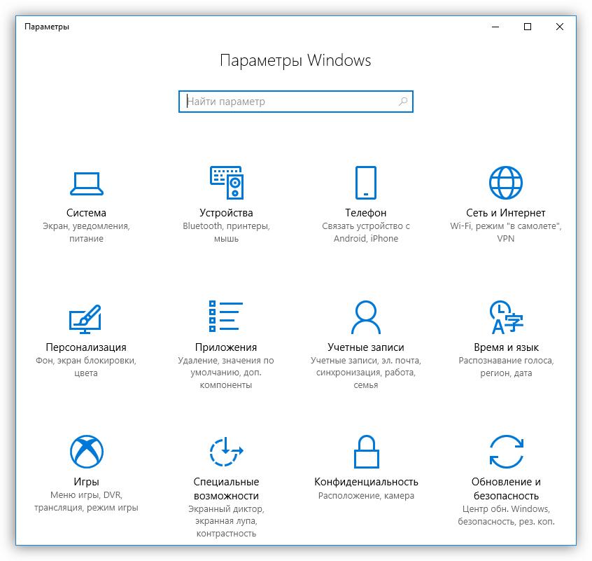 Запуск настроек параметров операционной системы в Windows 10