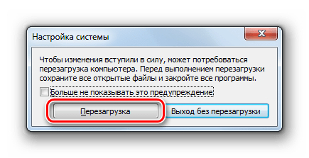 Запуск перезагрузки системы в диалоговом окне Конфигурации системы в Windows 7