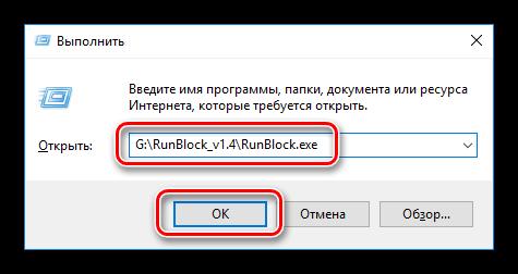 Запуск программы Simple Run Blocker из меню Выполнить