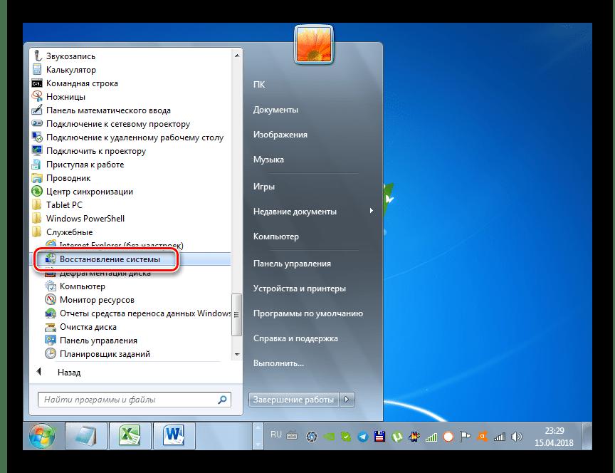 Запуск штатного инструмента восстановления системы через меню Пуск в Windows 7