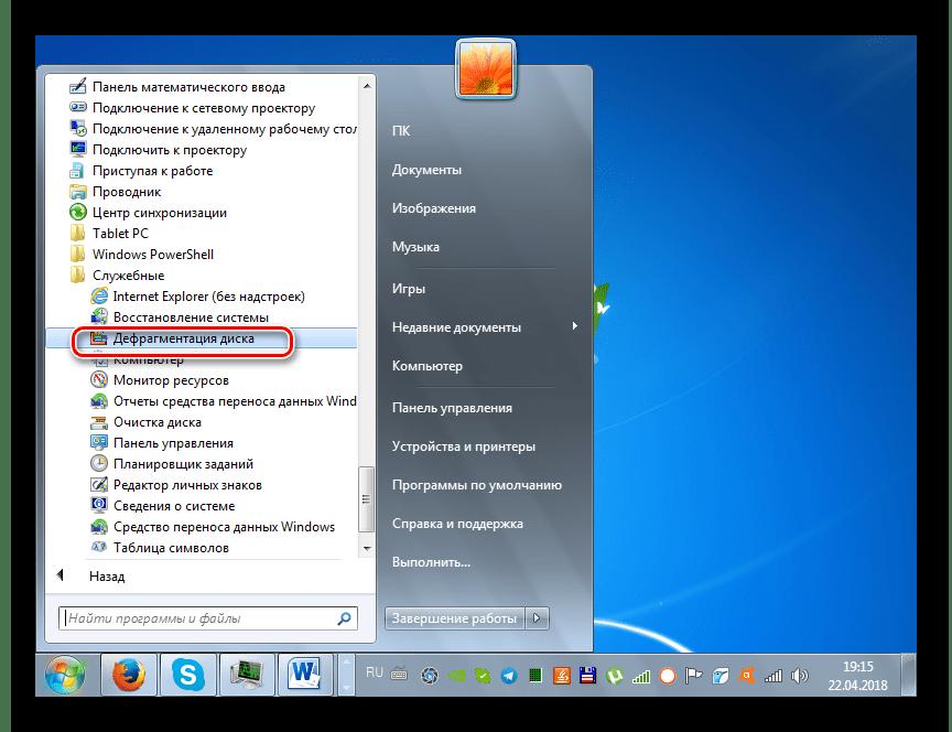 Запуск системного инструмента для дефрагментации жесткого диска через меню Пуск в Windows 7