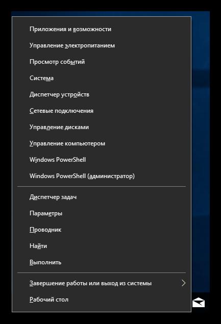 Запуск системного меню в клавиатуры в Windows 10