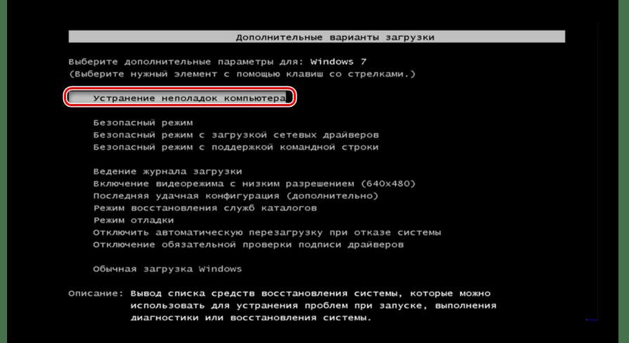 Запуск среды восстановления из окна выбора типа запуска в Windows 7