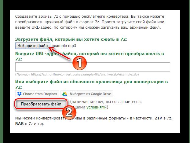 Запуск сжатия файла в онлайн-сервисе Online Convert