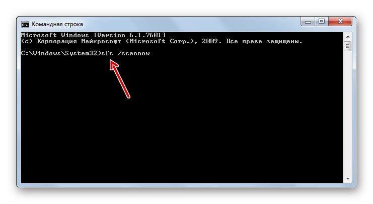 Запуск утилиты SFC для сканирования системы на предмет наличия поврежденных файлов в Командной строке в Windows 7