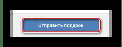 Завершение отправки открытки в приложении ВКонтакте