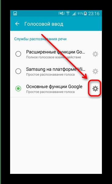 Зайти в основные функции Гугл для отключения автообновлений языков Google