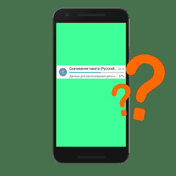как остановить скачивание пакета (Русский) на андроид