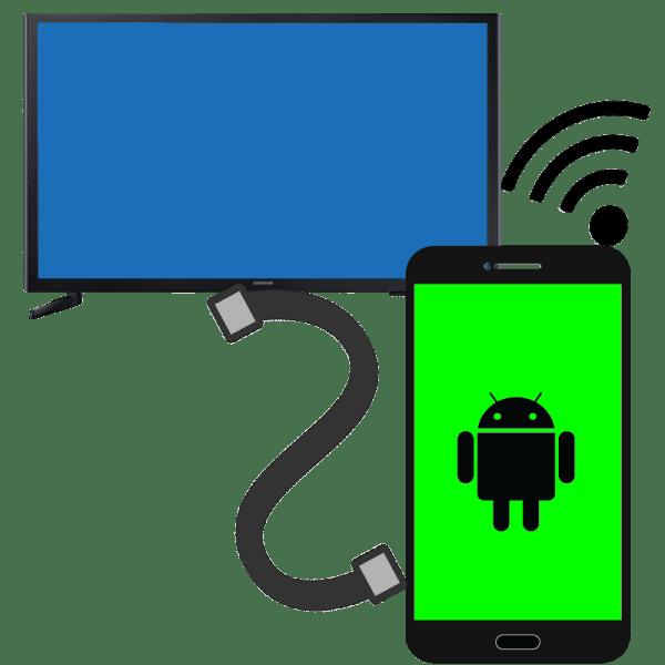 как подключить андроид к телевизору