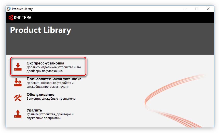 кнопка для выполнения экспресс установки в установщике драйвера для принтера kyocera taskalfa 181