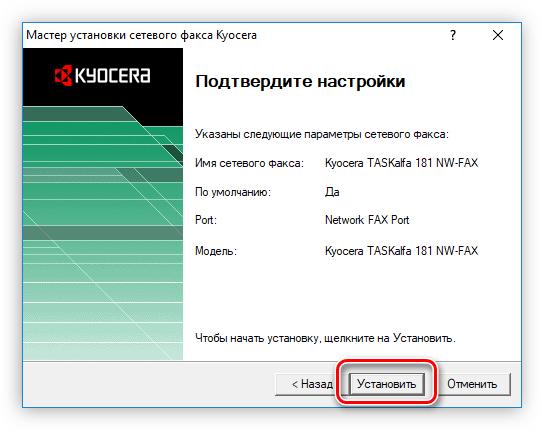 отчет о выбранных параметрах установки в установщике драйвера для факса kyocera taskalfa 181