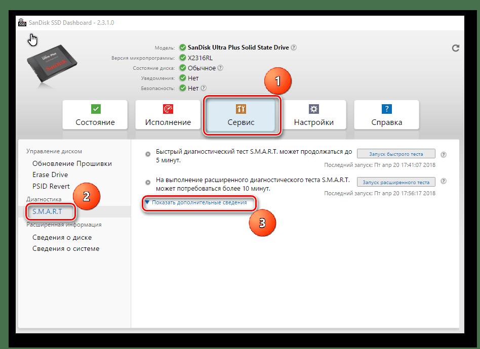 переход к смарту накопителя в SanDisk SSD Dashboard