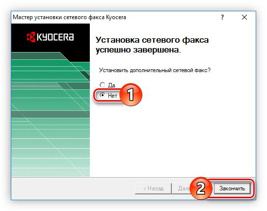 последний этап установки драйвера для факса kyocera taskalfa 181