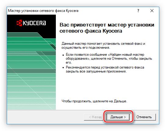 приветственное окно установщика драйвера для факса kyocera taskalfa 181