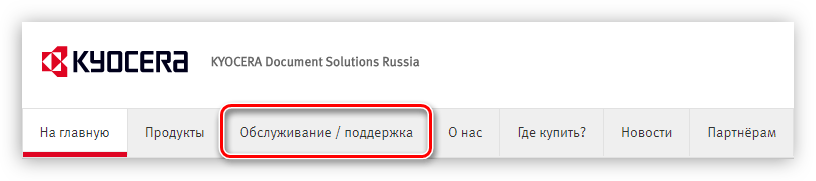 раздел обслуживание поддержка на главной странице сайта компании kyocera