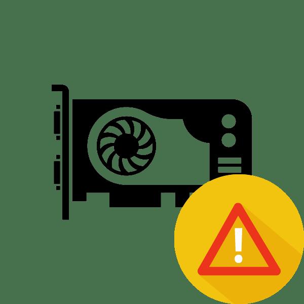 Видеокарта не выводит изображение на монитор