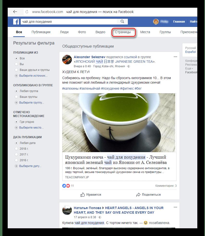 Выбор бизнес страниц из общего результата поиска на Фейсбук