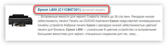 выбор искомого принтера epson на официальном сайте компании