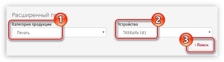 выбор kyocera taskalfa 181 в центре поддержки на сайте компании