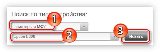 выполнение поиска драйвера для принтера epson … по типу его устройства на официальном сайте компании