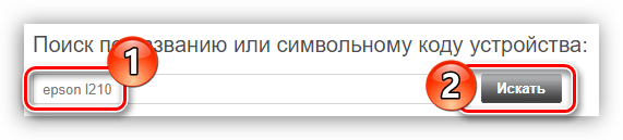 выполнение поиска мфу epson l210 на официальном сайте компании