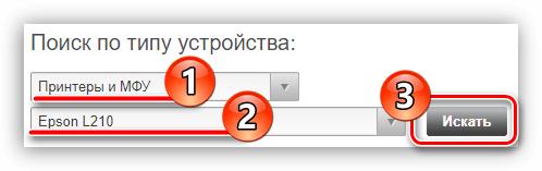 выполнение поиска мфу epson l210 по типу его устройства на официальном сайте компании