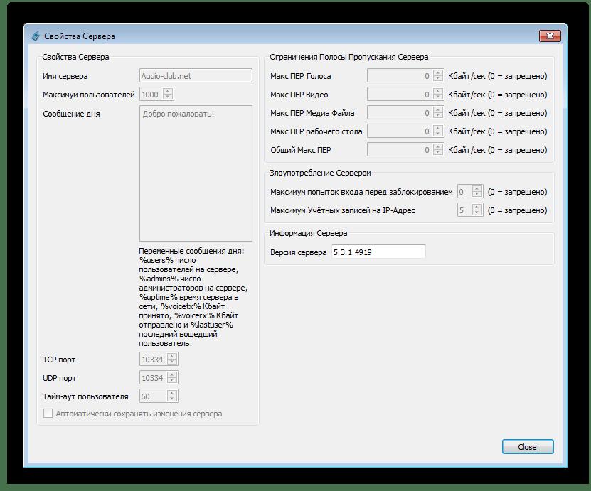 Администрирование сервера TeamTalk