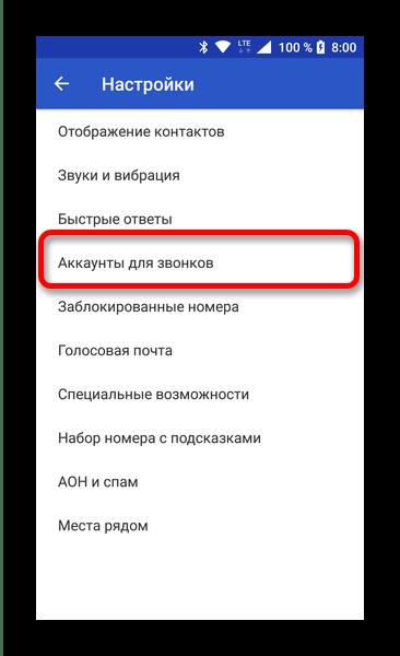 Аккаунты для звонков в настройках переадресации Андроид