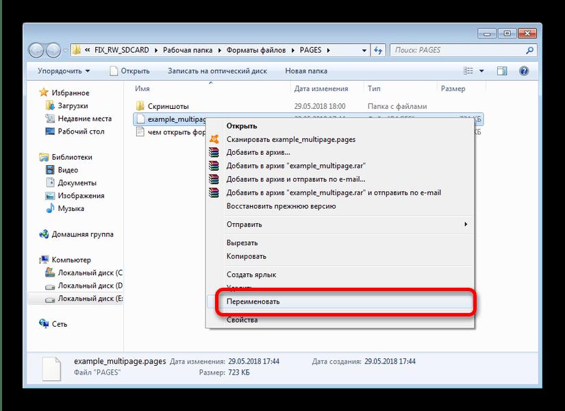 Активировать переименование файла, чтобы сменить PAGES