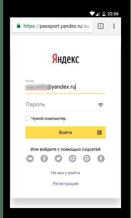 Аутентификация через другой сервис в мобильном MailRu