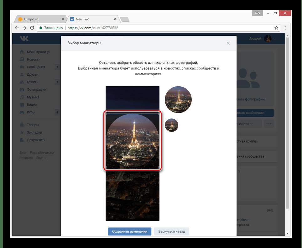 Автоматическая обрезка миниатюры аватарки на сайте ВК