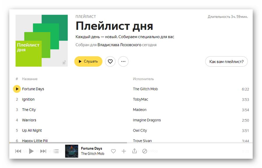 Автоматически генерируемый плейлист дня в онлайн-сервисе Яндекс.Музыка