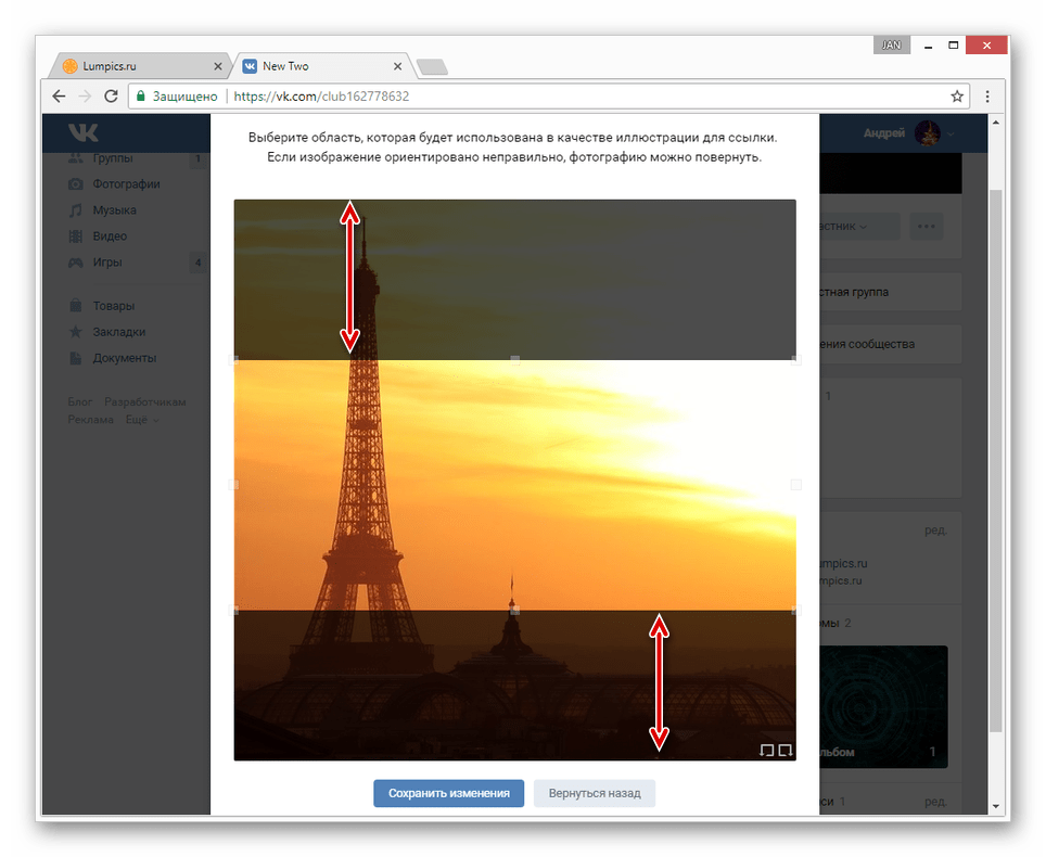 Автоматическое масштабирование картинки у ссылки на стене ВК