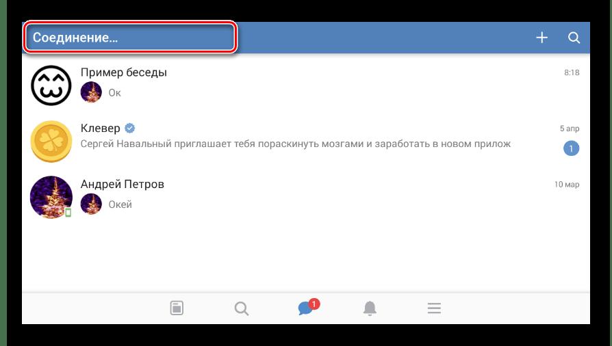 Автоматическое обновление страницы сообщений в приложении