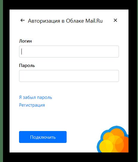 Авторизация в Облаке MailRu