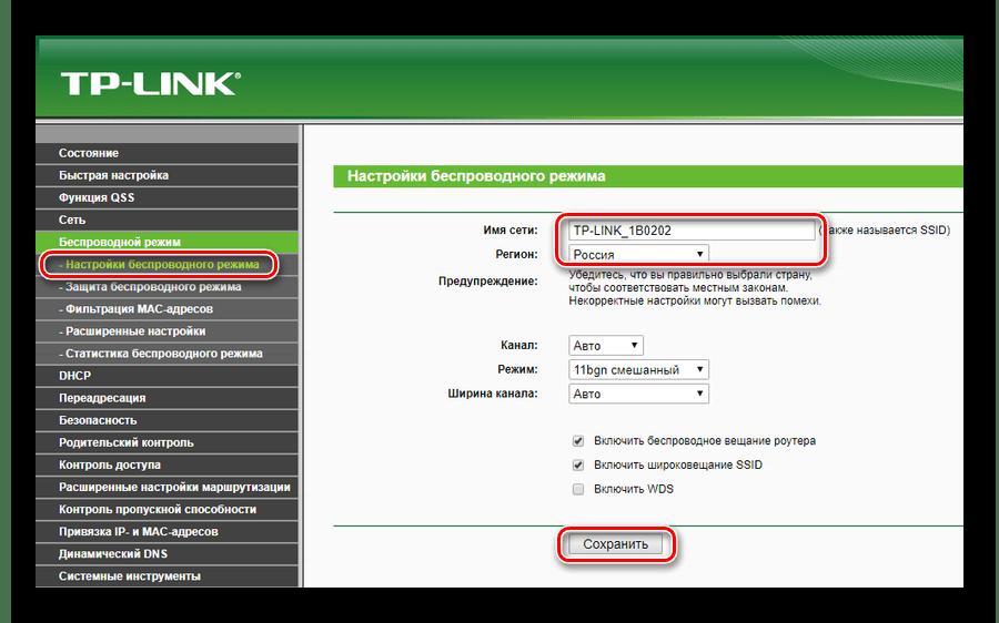 Базовые настройки беспроводной сети маршрутизатора TP-Link