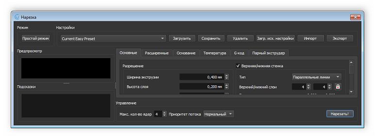 Детальный режим подготовки к нарезке CraftWare