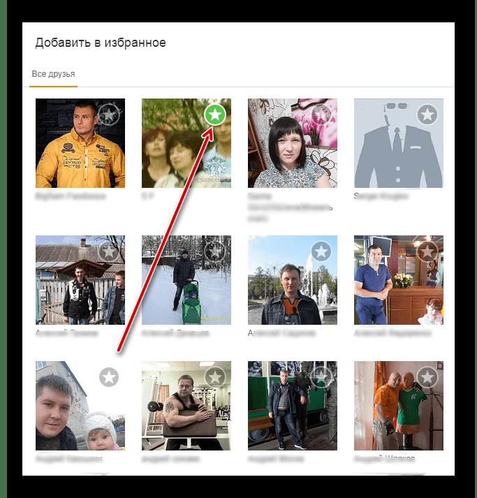 Добавить в избранное на сайте Одноклассники